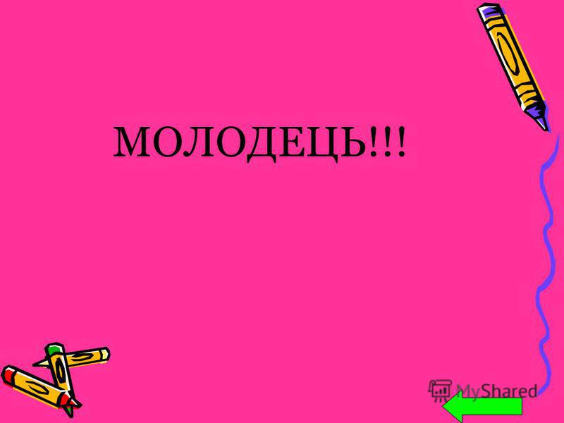 МОЛОДЕЦЬ!!!