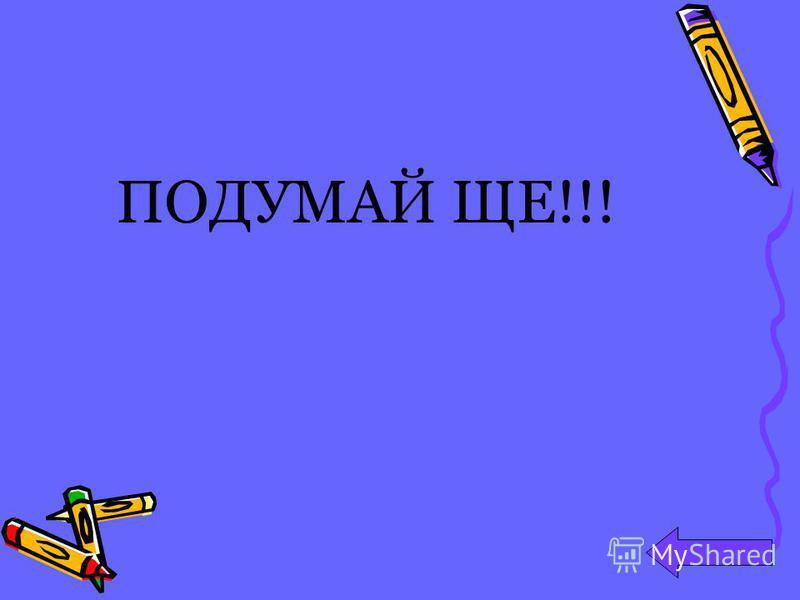 ПОДУМАЙ ЩЕ!!!