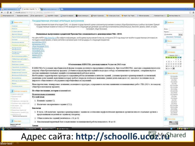 Адрес сайта: http://schooll6.ucoz.ru