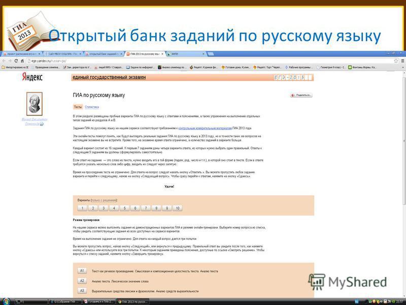 Открытый банк заданий по русскому языку 2013