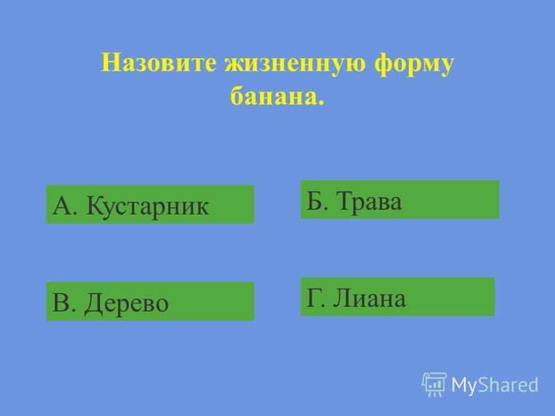Второе название покрытосеминных растений - … А. Высшие В. Цветновые Б. Плодовые Г. Ядерные