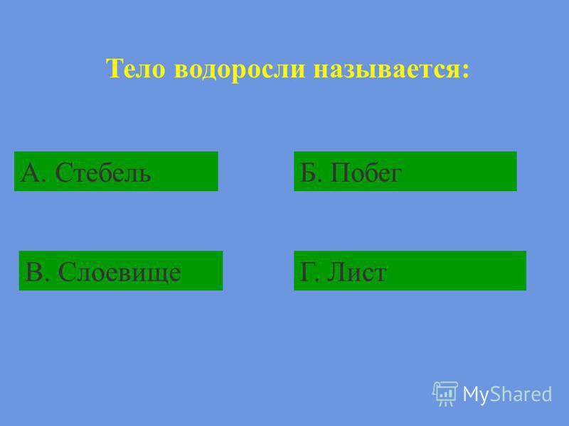 Две большие группы растений, выделенные в зависимости от строения: А.Высшие и низшиеБ. Простые и сложные В. Ядерные и безъядерныеГ. Деревья и травы