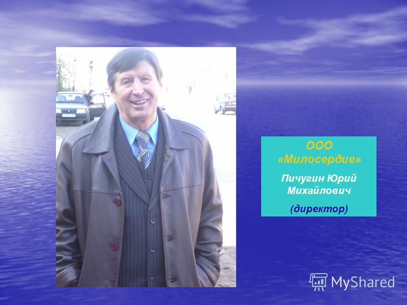 ЗАО «Родник» Антонов Владимир Михайлович (директор)