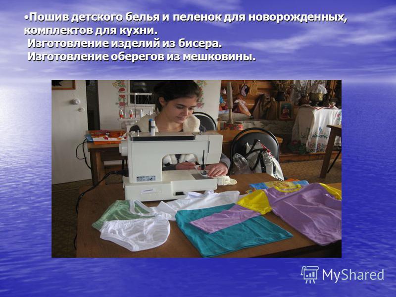 Технология – руководитель Балмышева Г.Е. Проекты: Проекты: Пошив продукции Пошив продукции из разного вида ткани