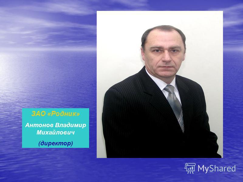 КФХ «Маркеев» Маркеев Александр Павлович (глава)