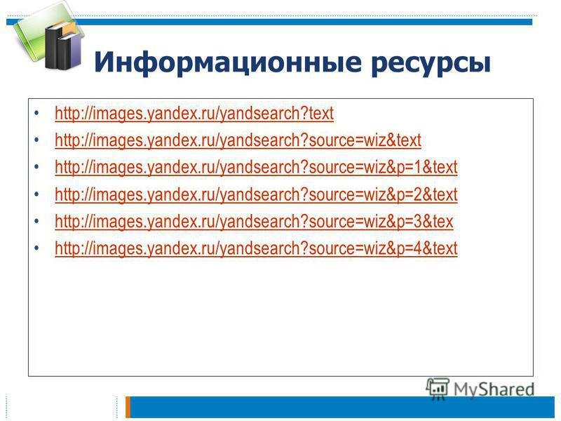 Информационные ресурсы http://images.yandex.ru/yandsearch?text http://images.yandex.ru/yandsearch?source=wiz&text http://images.yandex.ru/yandsearch?source=wiz&p=1&text http://images.yandex.ru/yandsearch?source=wiz&p=2&text http://images.yandex.ru/ya
