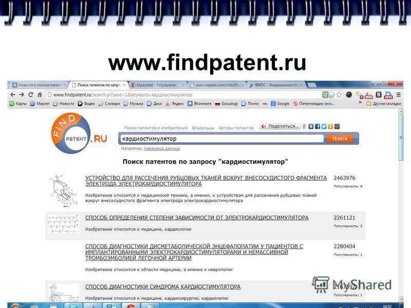 www.findpatent.ru