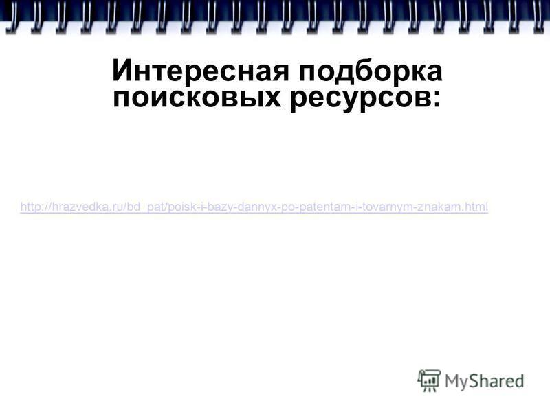 Интересная подборка поисковых ресурсов: http://hrazvedka.ru/bd_pat/poisk-i-bazy-dannyx-po-patentam-i-tovarnym-znakam.html