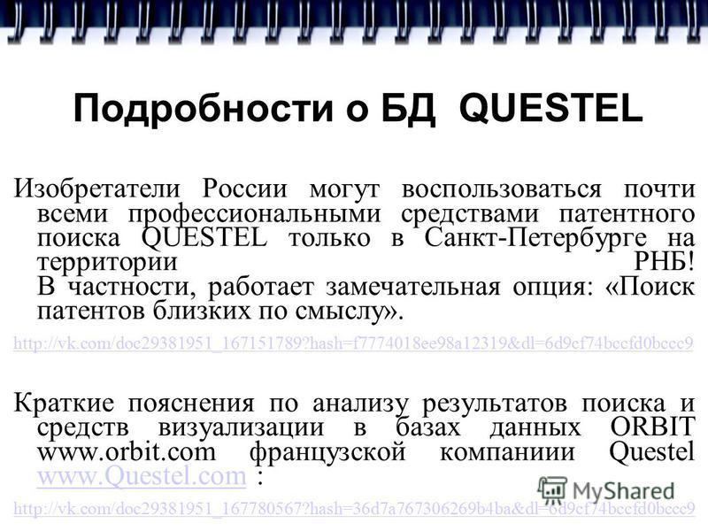 Подробности о БД QUESTEL Изобретатели России могут воспользоваться почти всеми профессиональными средствами патентного поиска QUESTEL только в Санкт-Петербурге на территории РНБ! В частности, работает замечательная опция: «Поиск патентов близких по с