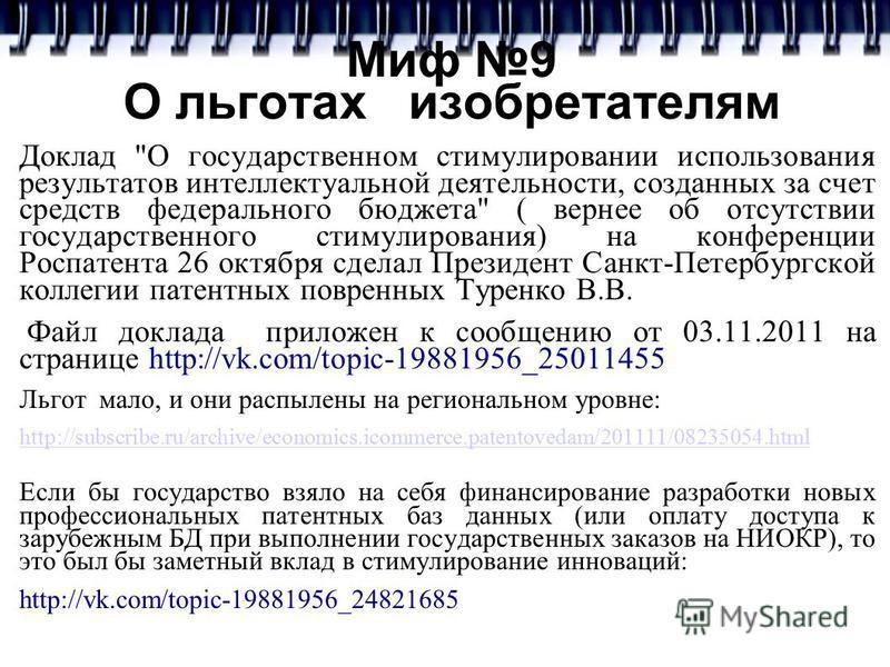 Миф 9 О льготах изобретателям Доклад