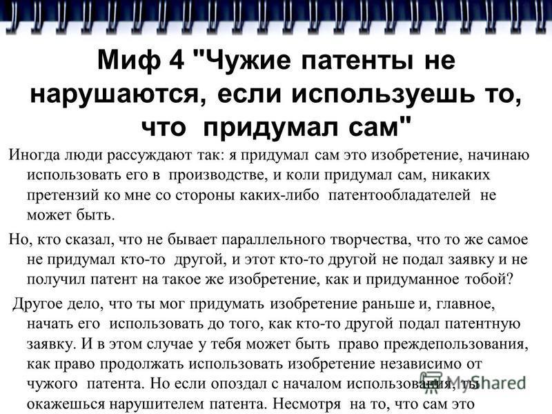 Миф 4