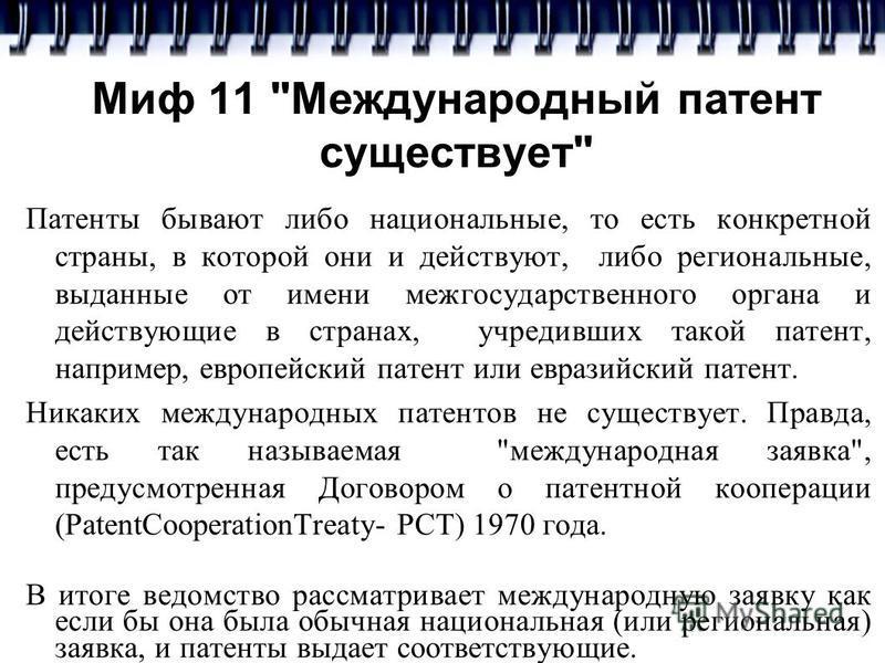 Миф 11