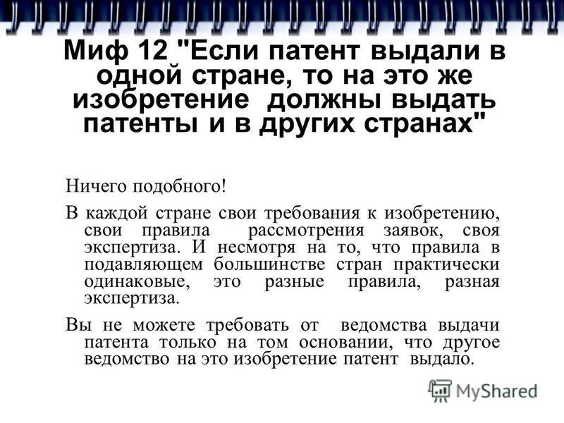 Миф 12