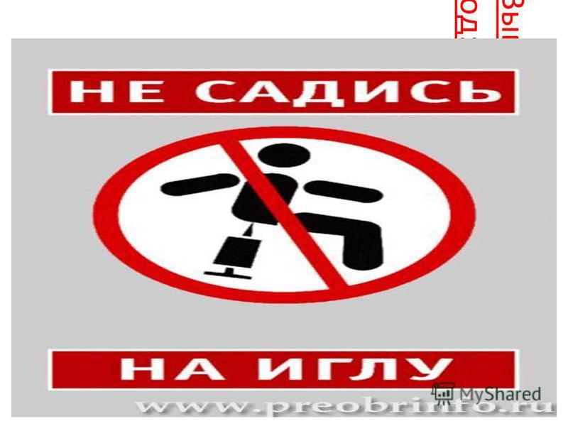 Выв од: