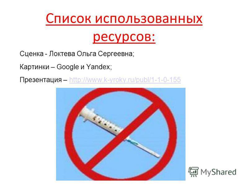 Список использованных ресурсов: Сценка - Локтева Ольга Сергеевна; Картинки – Google и Yandex; Презентация – http://www.k-yroky.ru/publ/1-1-0-155http://www.k-yroky.ru/publ/1-1-0-155