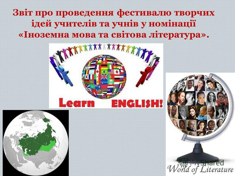 Звіт про проведення фестивалю творчих ідей учителів та учнів у номінації «Іноземна мова та світова література».