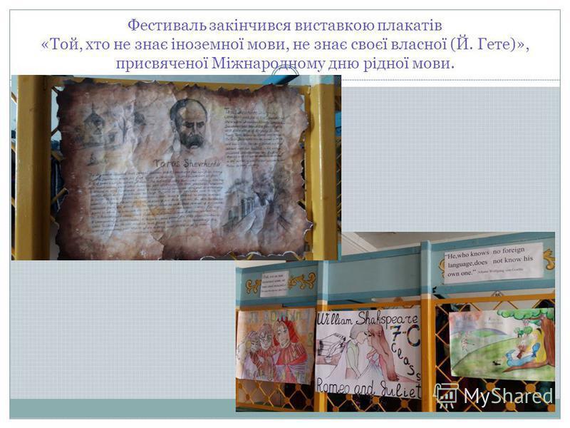 Фестиваль закінчився виставкою плакатів «Той, хто не знає іноземної мови, не знає своєї власної (Й. Гете)», присвяченої Міжнародному дню рідної мови.