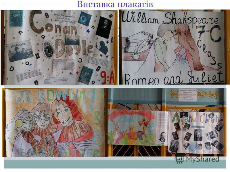 Виставка плакатів