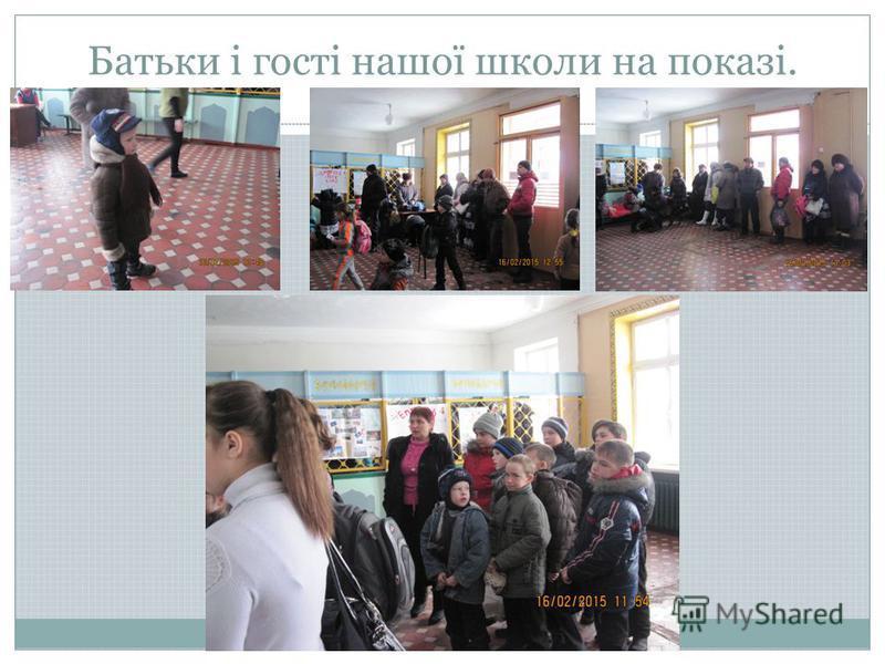 Батьки і гості нашої школи на показі.