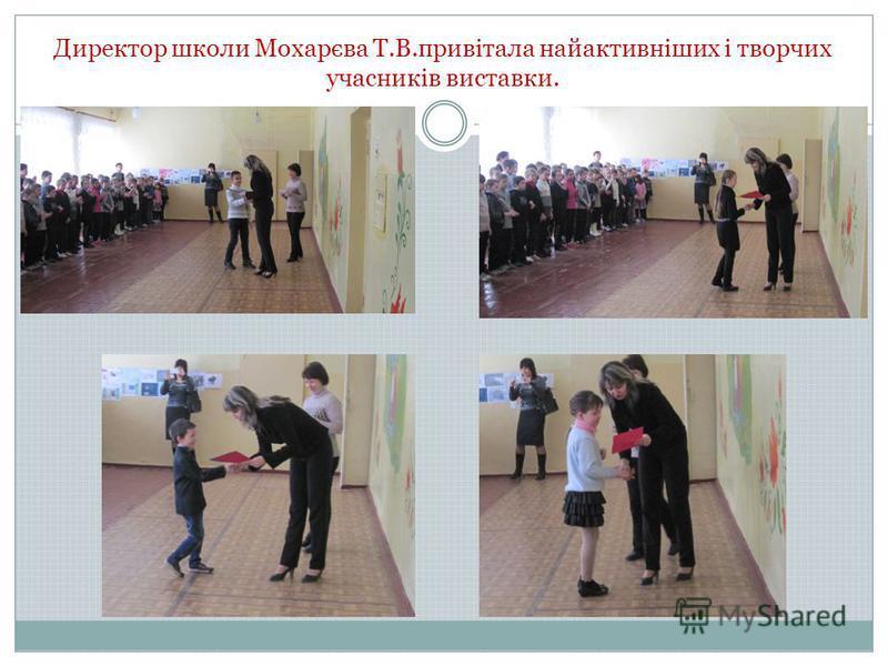 Директор школи Мохарєва Т.В.привітала найактивніших і творчих учасників виставки.