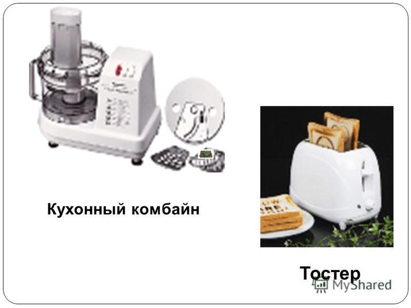 Кухонный комбайн Тостер