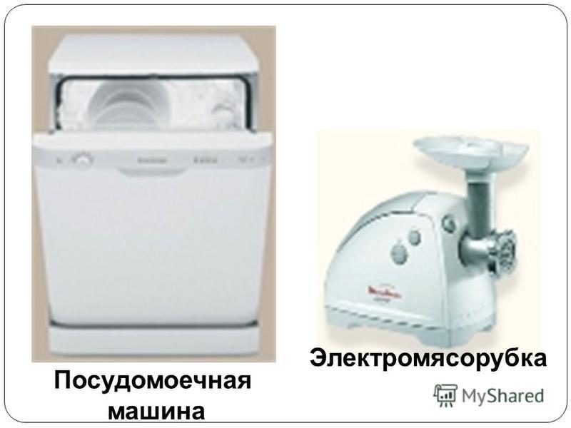 Посудомоечная машина Электромясорубка