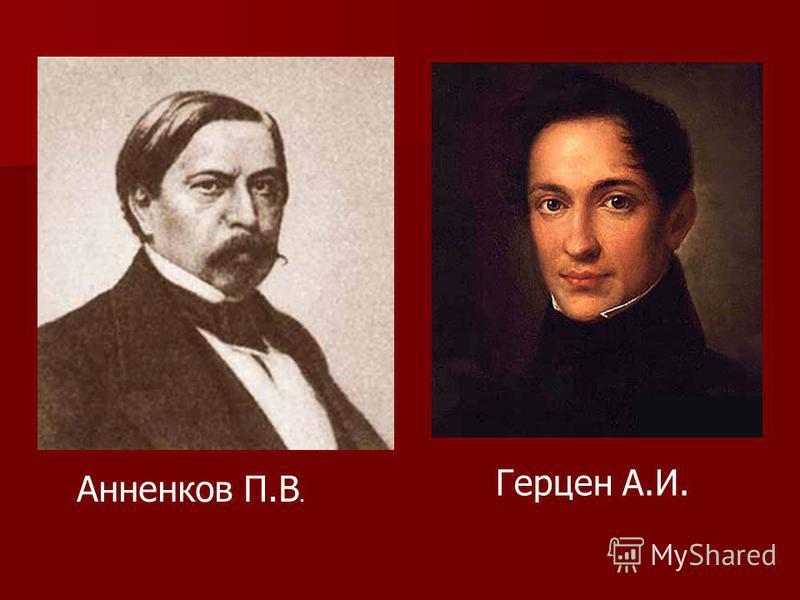 Герцен А.И. Анненков П.В.