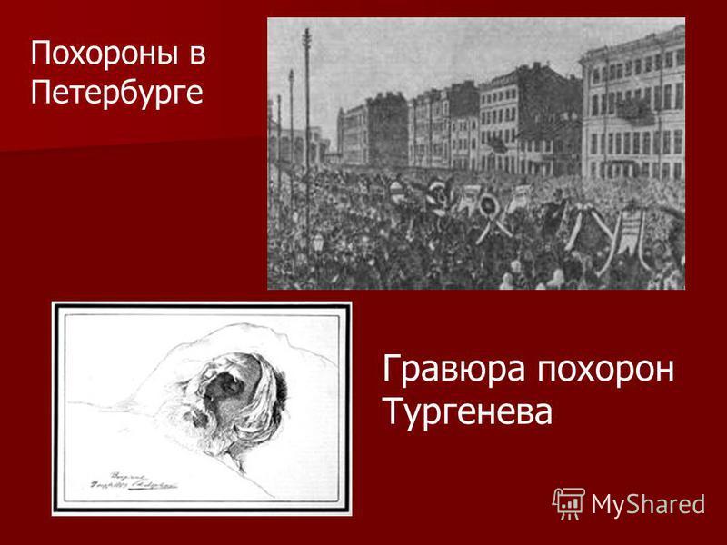 Похороны в Петербурге Гравюра похорон Тургенева