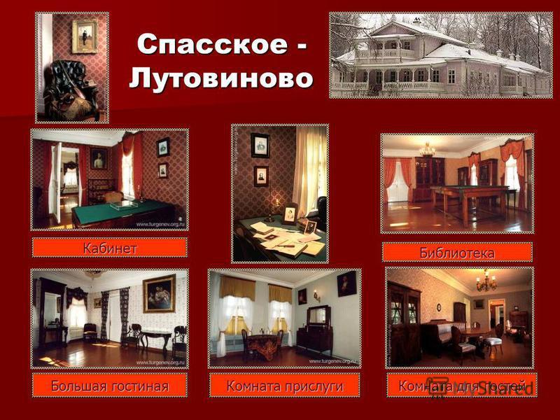 Спасское - Лутовиново Библиотека Большая гостиная Кабинет Комната для гостей Комната прислуги