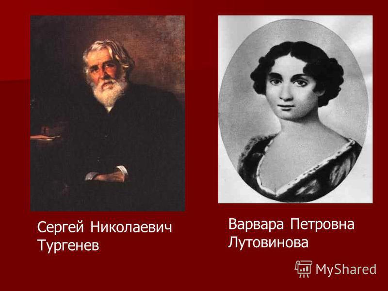 Варвара Петровна Лутовинова Сергей Николаевич Тургенев