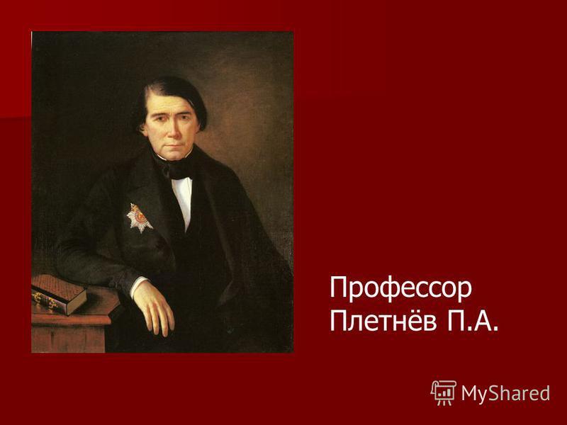 Профессор Плетнёв П.А.