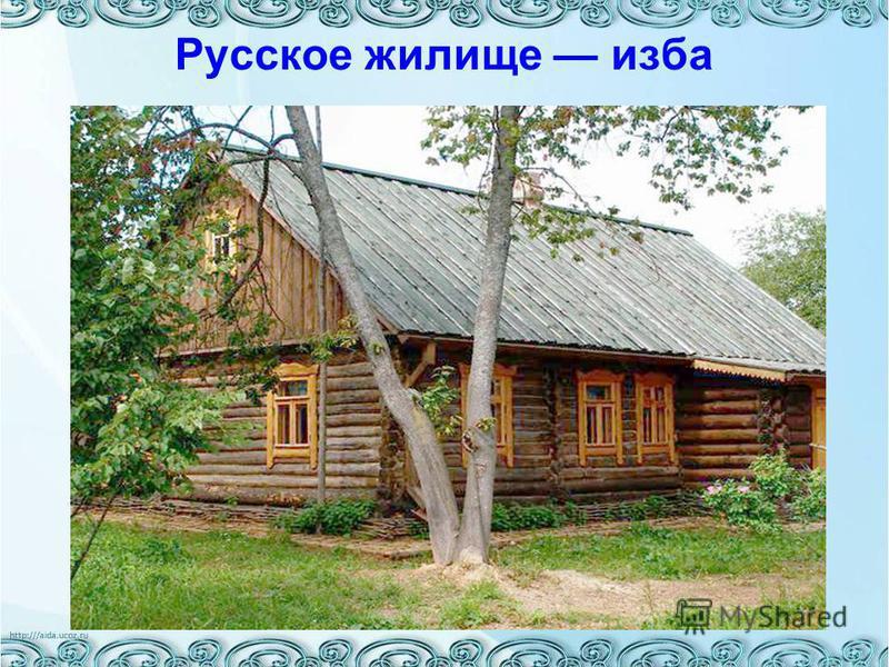 Русское жилище изба