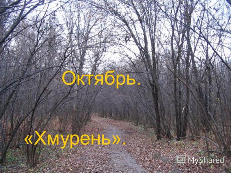 Октябрь. «Хмурень».
