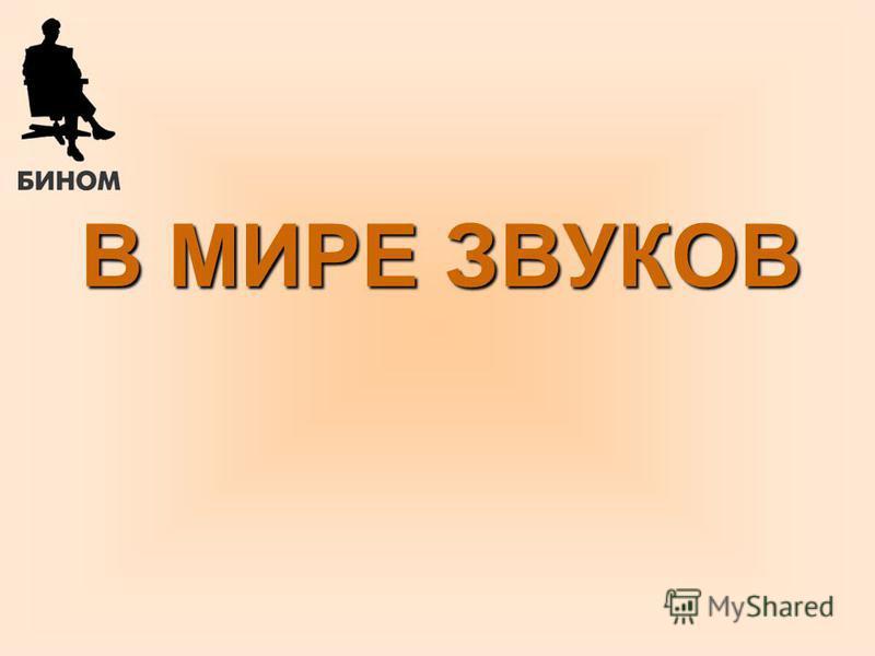 В МИРЕ ЗВУКОВ Б.П.Сайков, 09.06.