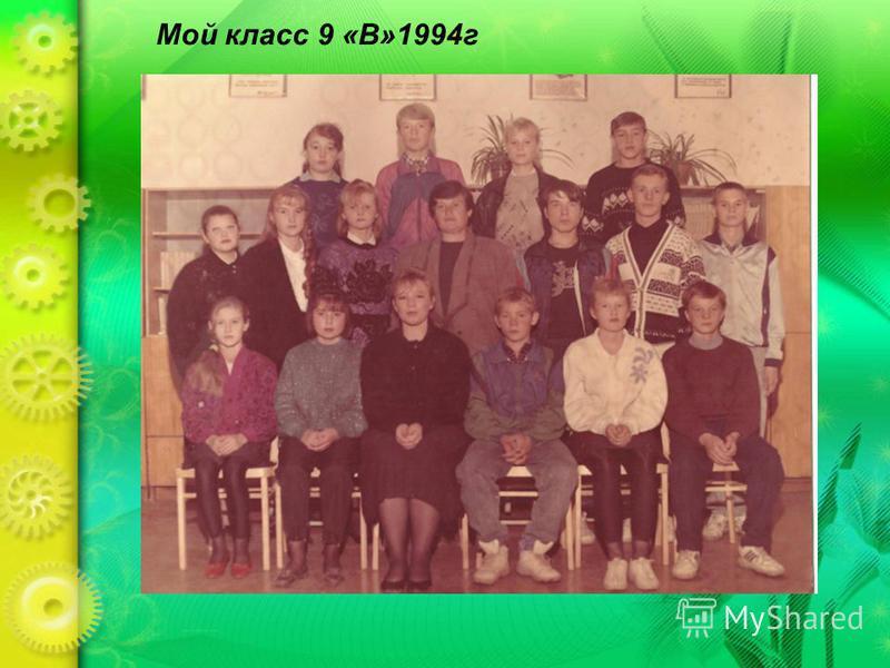 Мой класс 9 «В»1994 г