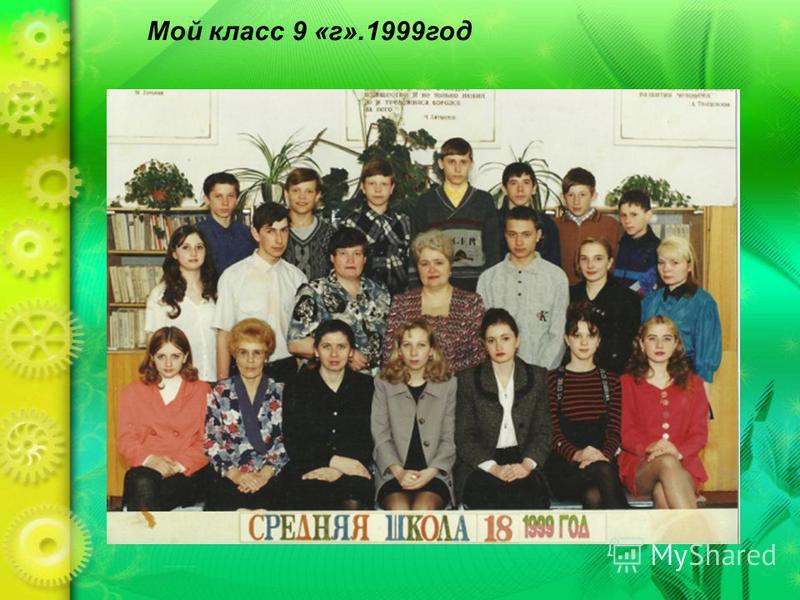 Мой класс 9 «г».1999 год