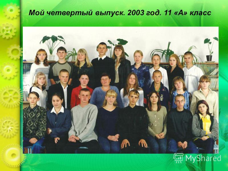 Мой четвертый выпуск. 2003 год. 11 «А» класс
