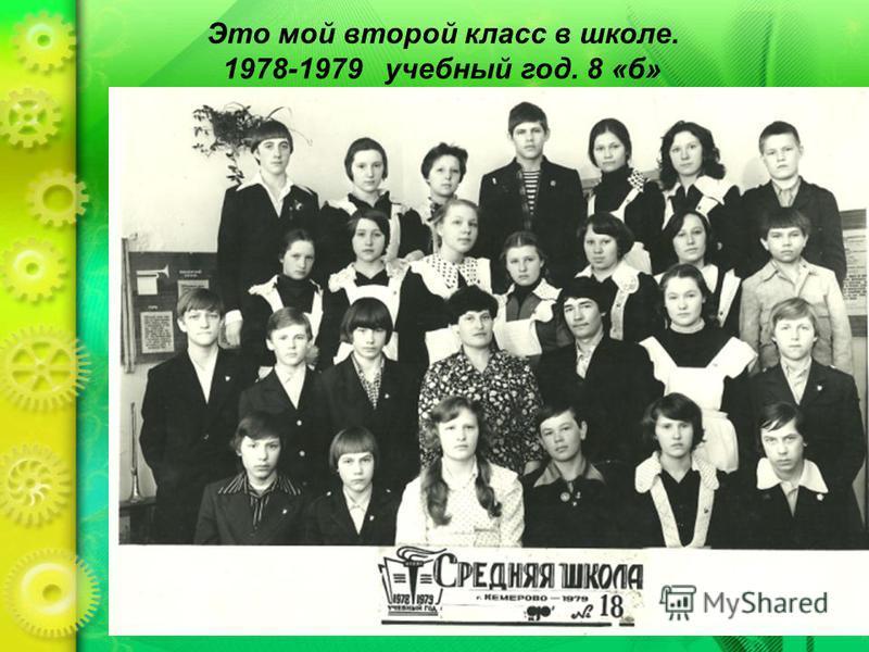 Это мой второй класс в школе. 1978-1979 учебный год. 8 «б»