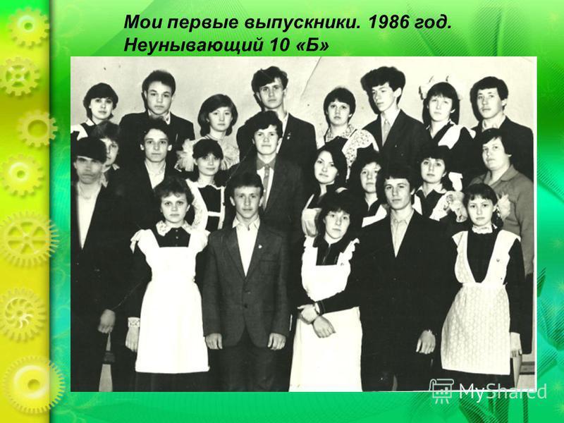 Мои первые выпускники. 1986 год. Неунывающий 10 «Б»