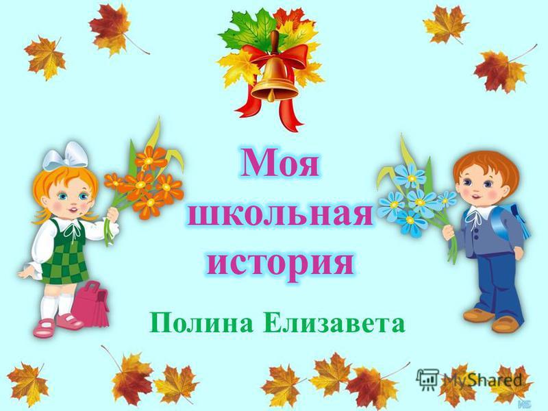 Полина Елизавета