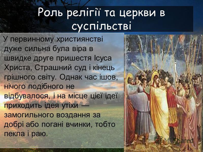Роль релігії та церкви в суспільстві У первинному християнстві дуже сильна була віра в швидке друге пришестя Ісуса Христа, Страшний суд і кінець грішного світу. Однак час ішов, нічого подібного не відбувалося, і на місце цієї ідеї приходить ідея утіх