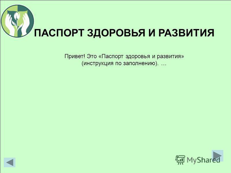 Привет! Это «Паспорт здоровья и развитыя» (инструкция по заполнению). … ПАСПОРТ ЗДОРОВЬЯ И РАЗВИТИЯ