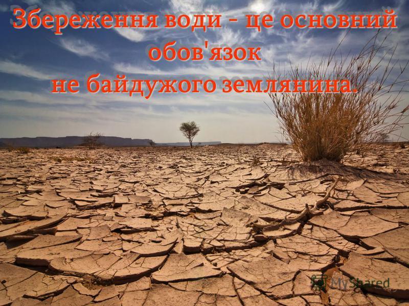 Збереження води - це основний обов'язок не байдужого землянина. Збереження води - це основний обов'язок не байдужого землянина.