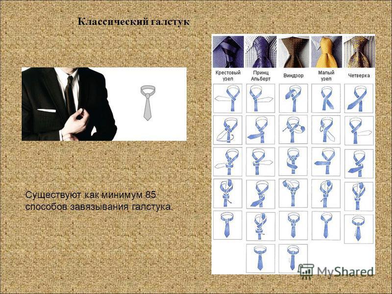 Классический галстук Существуют как минимум 85 способов завязывания галстука.