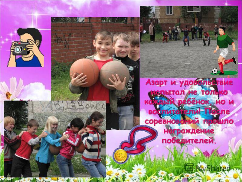 Азарт и удовольствие испытал не только каждый ребёнок, но и воспитатели! После соревнований прошло награждение победителей.