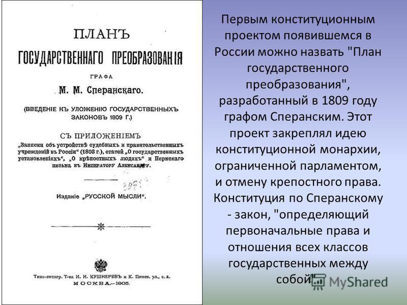 Первым конституционным проектом появившемся в России можно назвать