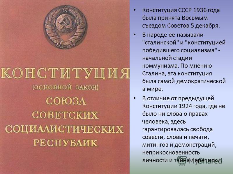 Конституция СССР 1936 года была принята Восьмым съездом Советов 5 декабря. В народе ее называли