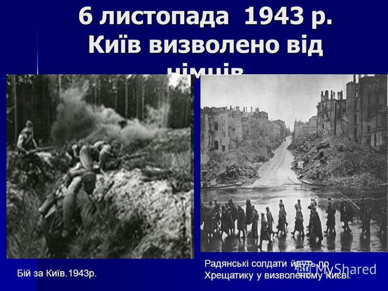 6 листопада 1943 р. Київ визволено від німців Радянські солдати йдуть по Хрещатику у визволеному Києві. Бій за Київ.1943р.