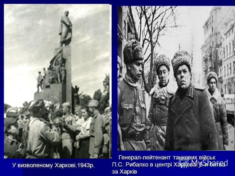 Генерал-лейтенант танкових військ П.С. Рибалко в центрі Харкова. 3-я битва за Харків У визволеному Харкові.1943р.