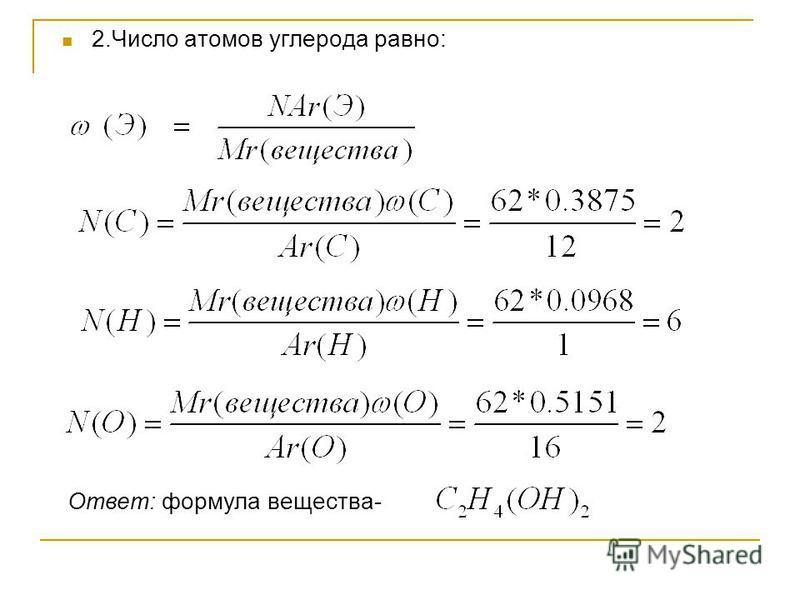 2. Число атомов углерода равно: Ответ: формула вещества-